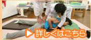 「腰痛・椎間板ヘルニアなどでお困りの方へ」|接骨院 大府市 腰痛治療