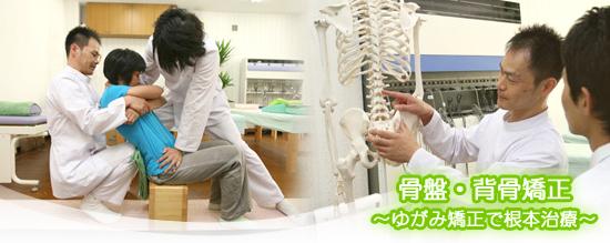背骨矯正|腰痛治療 接骨院 大府市